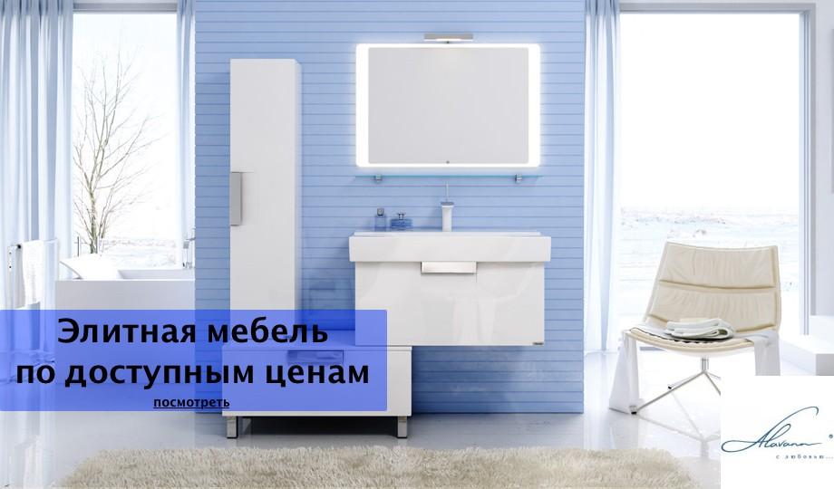 Мебель Alavann